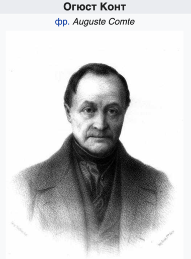 Auguste Comte (French philosopher)